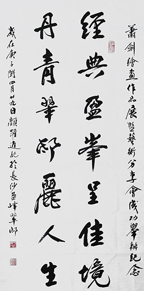 颜跃进作品4《经典盈�o呈佳境 丹青翠邸丽人生》.jpg