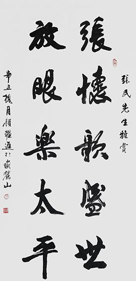 颜跃进作品6《张怀歌盛世 放眼乐太平》.jpg