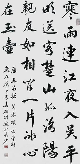 颜跃进作品8《芙蓉楼送辛渐》.jpg
