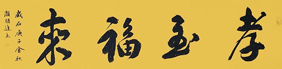 颜跃进作品10《孝至福来》.jpg