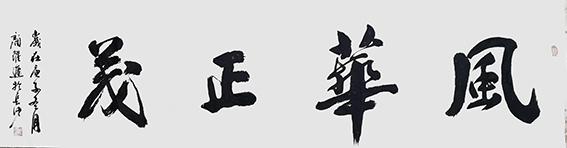 颜跃进作品12《风华正茂》.jpg