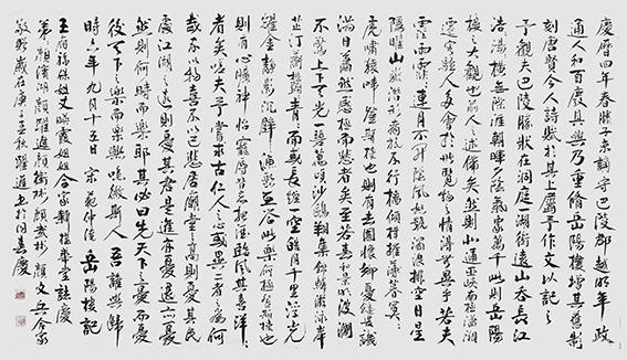 颜跃进作品18《岳阳楼记》.jpg