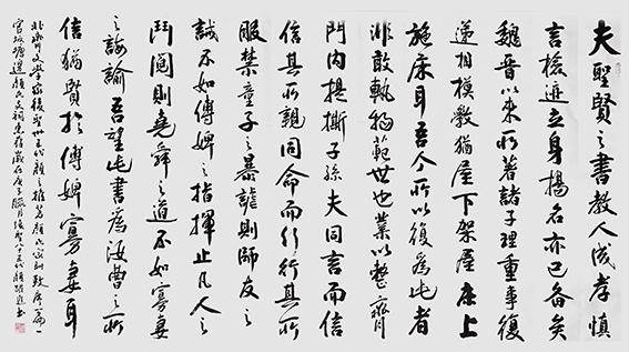 颜跃进作品19北齐・颜之推《颜氏家训 序致》.jpg