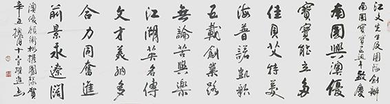 颜跃进作品20《南国兴澳优》.jpg