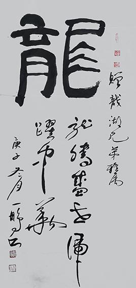 申秀明作品3《龙》.jpg