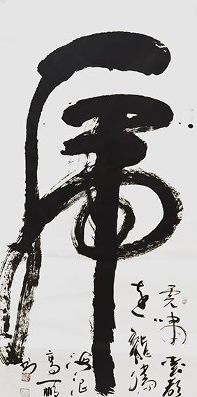 申秀明作品4《虎》.jpg