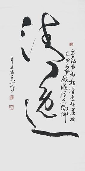 申秀明作品5《清逸》.jpg