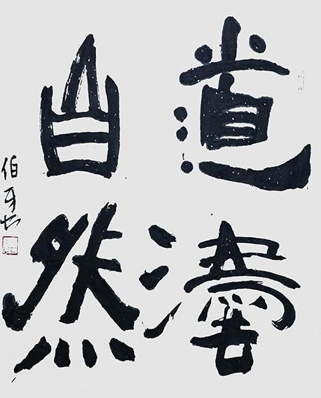 申秀明作品11《道法自然》.jpg