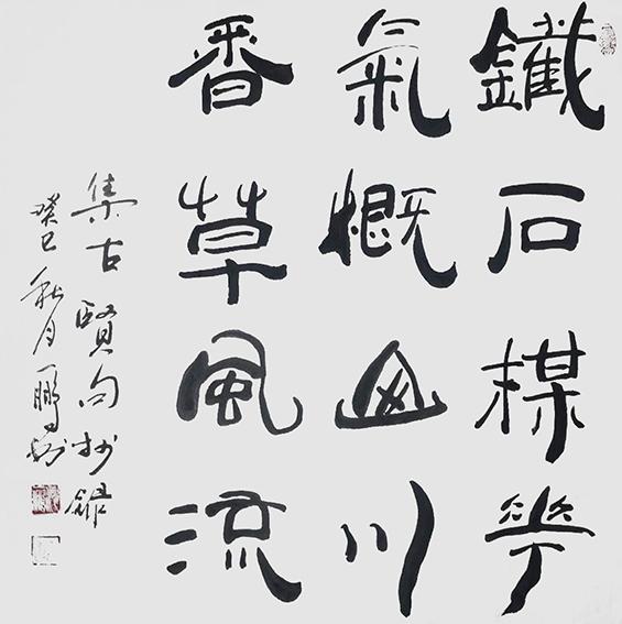 申秀明作品14《铁石梅花 气概山川 香草风流 》.jpg