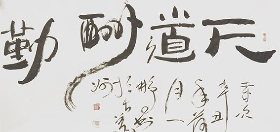 申秀明作品16《天道酬勤》.jpg