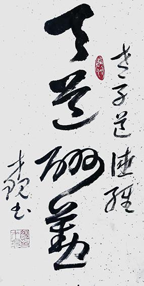 颜才现作品2《天道酬勤》.jpg