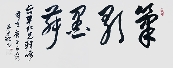 颜才现作品19《笔歌墨舞》.jpg