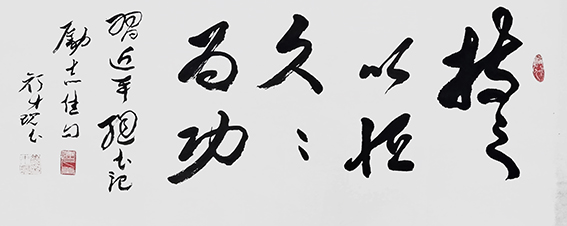 颜才现作品20 励志佳句 《持之以恒 久久为功》.jpg
