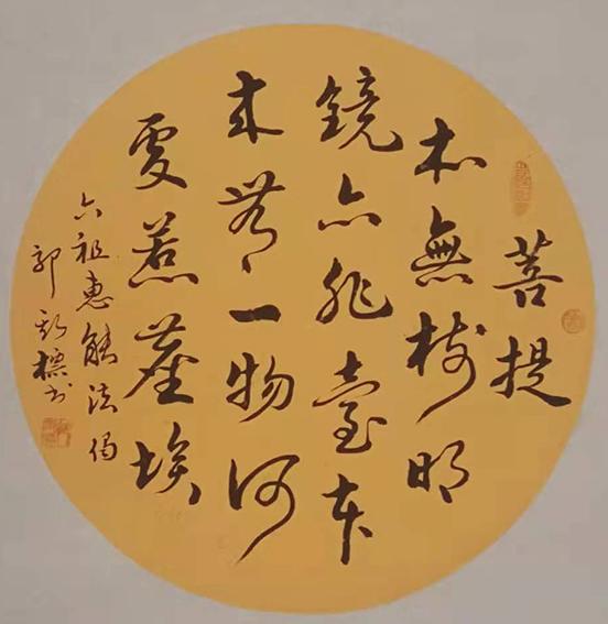 郭斯标作品5《六祖 惠能法偈》.jpg