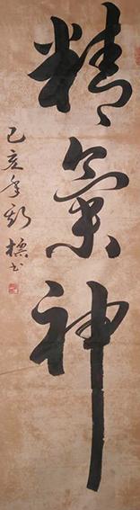 郭斯标作品8《精气神》.jpg