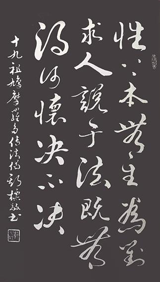 郭斯标作品10《十九祖 �F摩罗多传法偈》.jpg