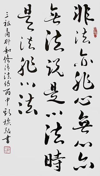 郭斯标作品11《三祖 商那和修传法偈》.jpg