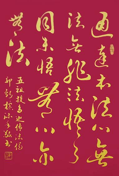 郭斯标作品13《五祖 提多迦传法偈》.jpg