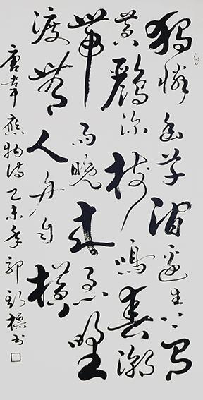 郭斯标作品14 韦应物诗《滁州西涧》.jpg