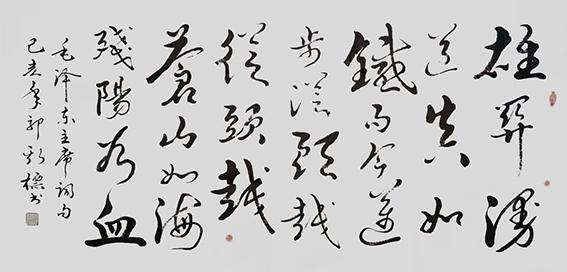 郭斯标作品15《忆秦娥 娄山关 诗句》.jpg