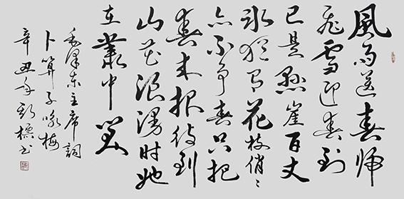 郭斯标作品16《卜算子 咏梅》.jpg
