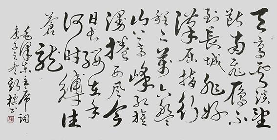 郭斯标作品19《清平乐 六盘山》.jpg