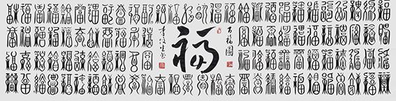 李俊生作品《百福图》.jpg