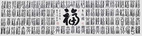 李俊生作品《百福图3》.jpg