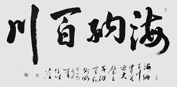 李俊生作品《海纳百川》.JPG