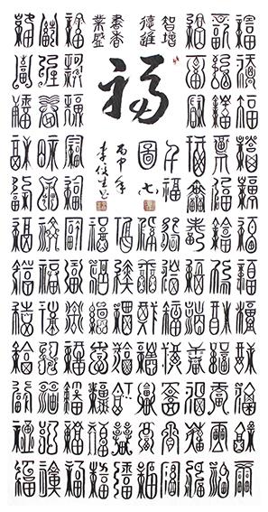 李俊生作品《千幅图局部》.JPG