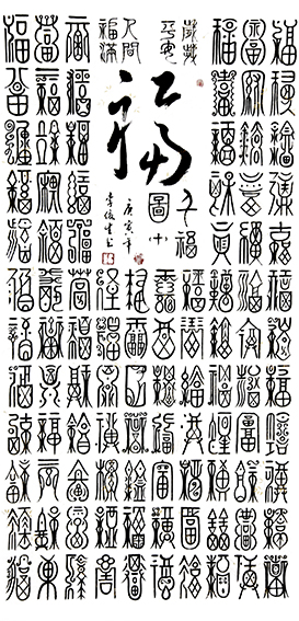 李俊生作品《千幅图局部》 (3).jpg