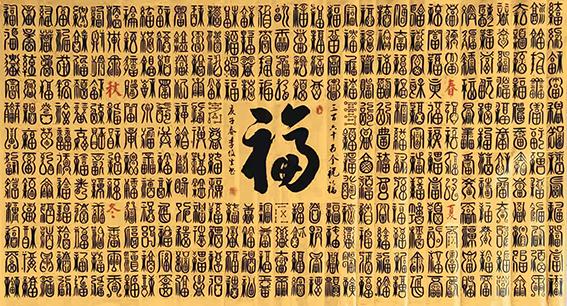 李俊生作品《三百六十五个祝福》 (2).jpg