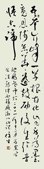 李俊生作品《吾本介峰一草根,甘化自身为墨魂。恩师京华遥鼓励,后生聆音悟真谛》.jpg