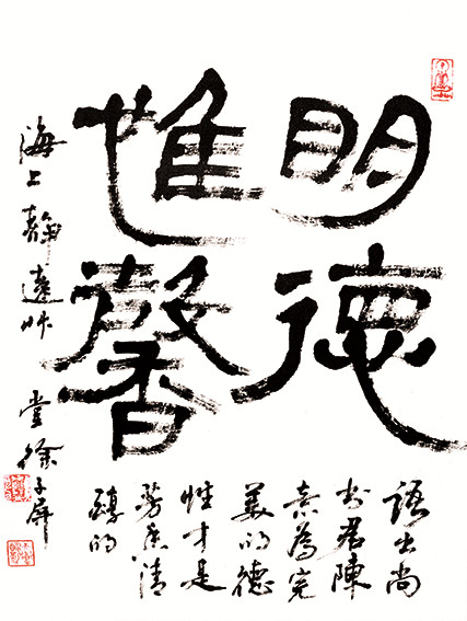 徐子屏作品 《明德惟馨》.jpg