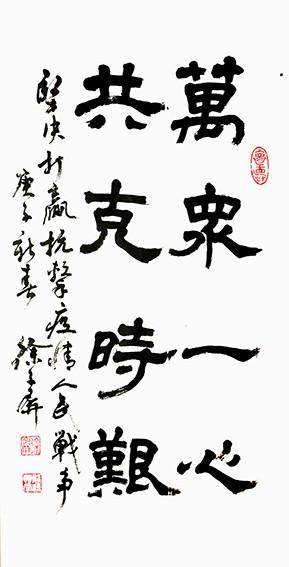 徐子屏作品 《万众一心,共克时艰》.jpg