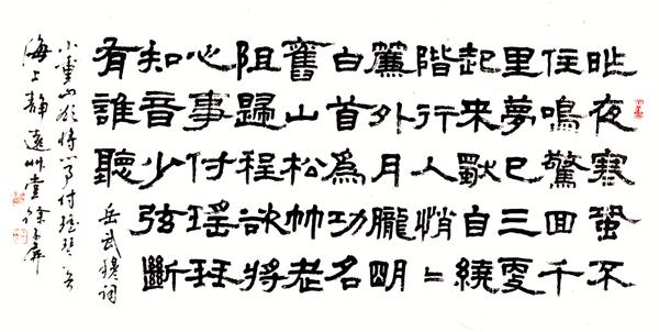 徐子屏作品 《小重山》.jpg