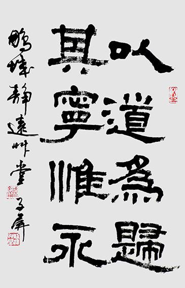徐子屏作品 《以道为归,其宁惟永》.jpg