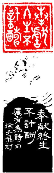 徐子屏作品《奉献终生不计酬》(白文框).jpg