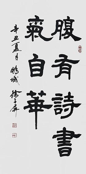 徐子屏作品《腹有诗书气自华》.jpg