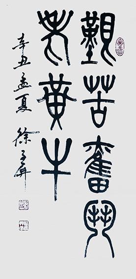 徐子屏作品《艰苦奋斗老黄牛》.jpg
