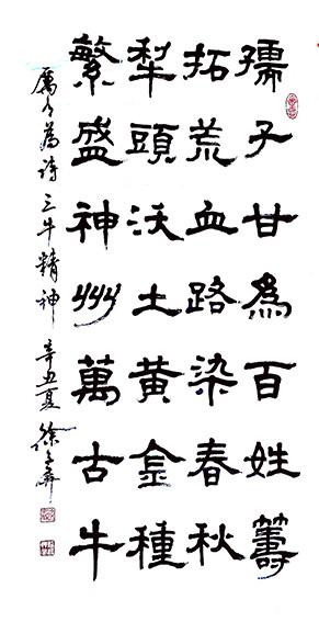 徐子屏作品《厉有为诗〈三牛精神〉》.jpg