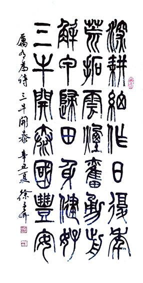 徐子屏作品《厉有为诗〈三牛开泰〉》.jpg