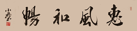刘小龙作品 2.jpg