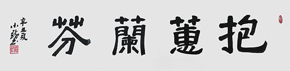 刘小龙作品 4.jpg