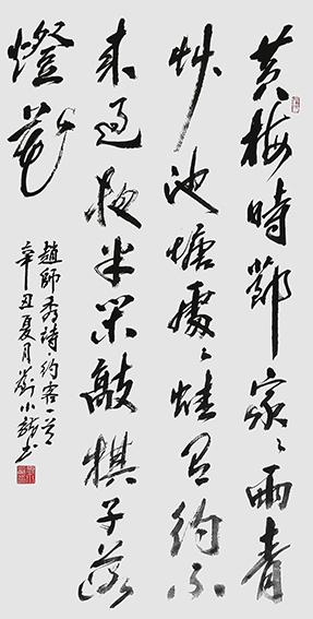 刘小龙作品 11.jpg
