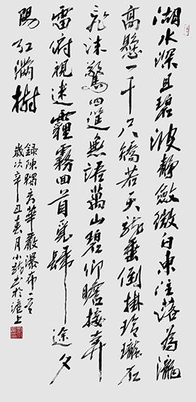 刘小龙作品 13.jpg