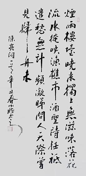 刘小龙作品 15.jpg