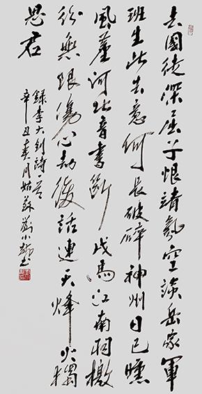 刘小龙作品 20.jpg