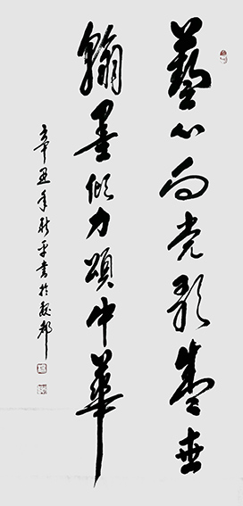杨新品作品《艺心向党歌盛世 翰墨倾力颂中华》.jpg
