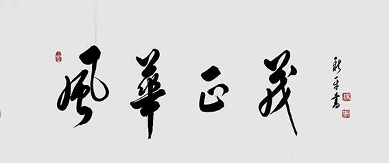 杨新平作品《风华正茂》.jpg